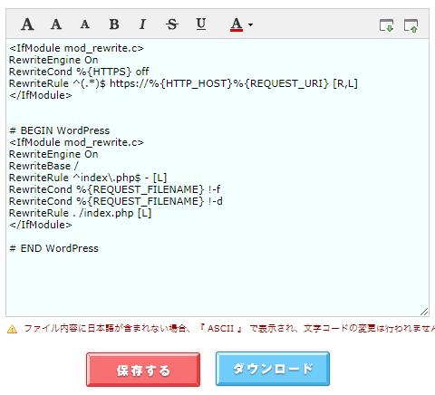 常時SSL設定 コピペ