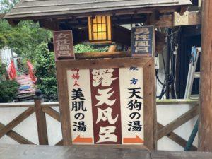 七沢壮の温泉入口